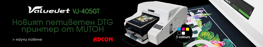 Mutoh ValueJet 405GT DTG принтер за директен печат върху тениски