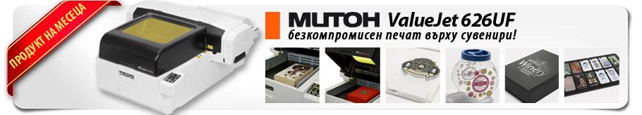 Mutoh ValueJet 626UF принтер за директен печат върху сувенири с UV LED мастила А2 формат