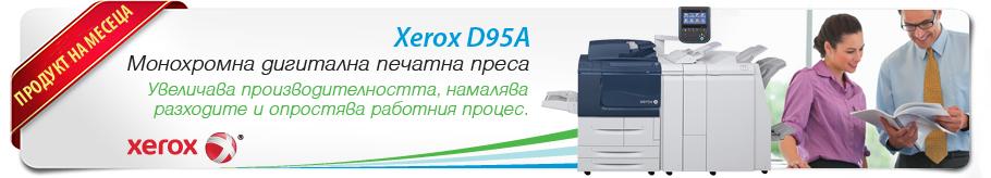 Адком продукт на месец Февруари цифрова монохромна преса Xerox D95А