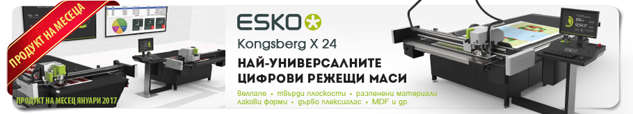 Адком прoдукт на месец Януари цифрова режеща маса Esko Kongberg X24