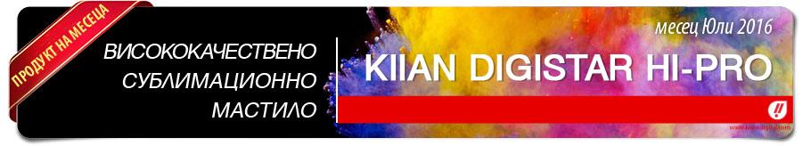Адком продукт на месец Юли 2016 - висококачествено сублимационно мастило Kiian Digistar Hi-Pro