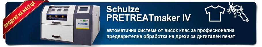 Адком продукт на месец Юни Schulze PretreatMaker IV
