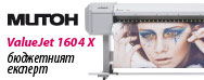 Adcom POM March Mutoh ValueJet 1604X small