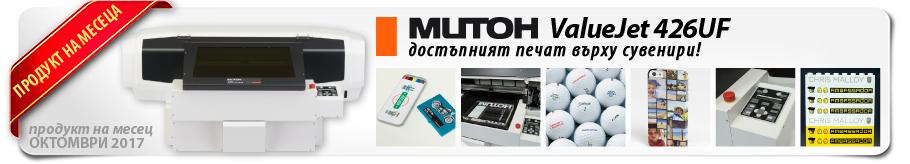 Mutoh ValueJet 426UF принтер за директен печат върху сувенири с UV LED мастила