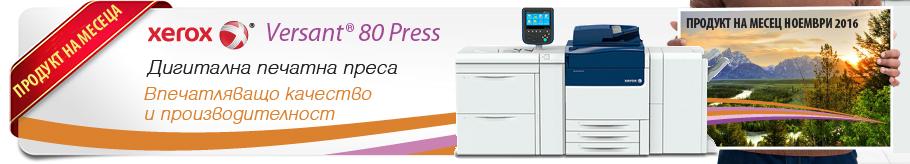 Адком прoдукт на месец Ноември 2016 - дигитална печатна преса Xerox Versant 80