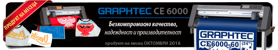 Адком продукт на месец Октомври 2016 - режещи плотери Graphtec CE6000