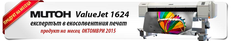 Adcom_POM_October_Mutoh_ValueJet_1624