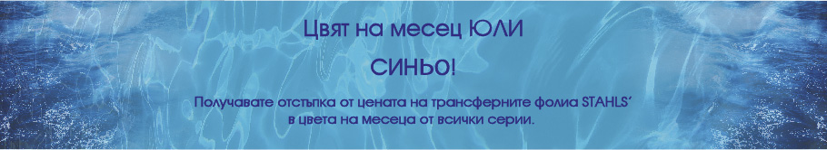 Цветът от текстилни фолиа STAHLS' на месец Юли е синьо