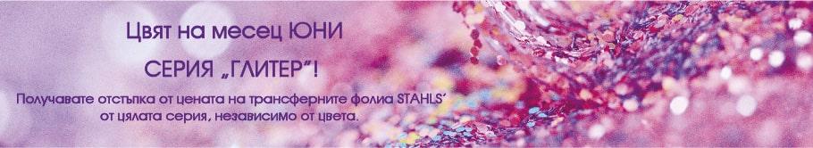 Ефектните цветове от текстилни фолиа STAHLS' на месец Юни са бляскави - ГЛИТЕР!