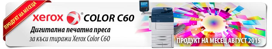 Adcom_POM_August_Xerox_Color_C60
