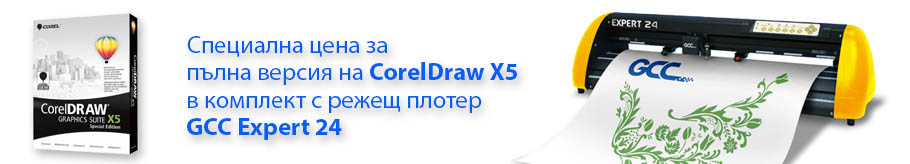 CorelDraw X5 Bundle with cutting plotter