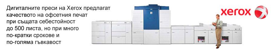 Xerox дигитални преси